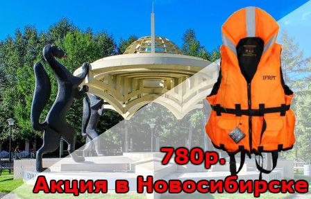 Акция в Новосибирске!