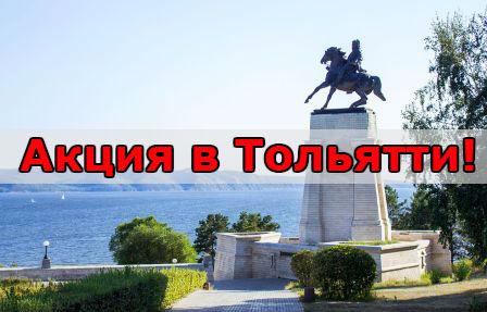 Акция в Тольятти!