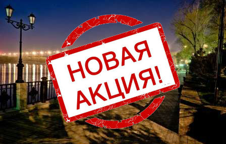 Акция в Ростове на Дону